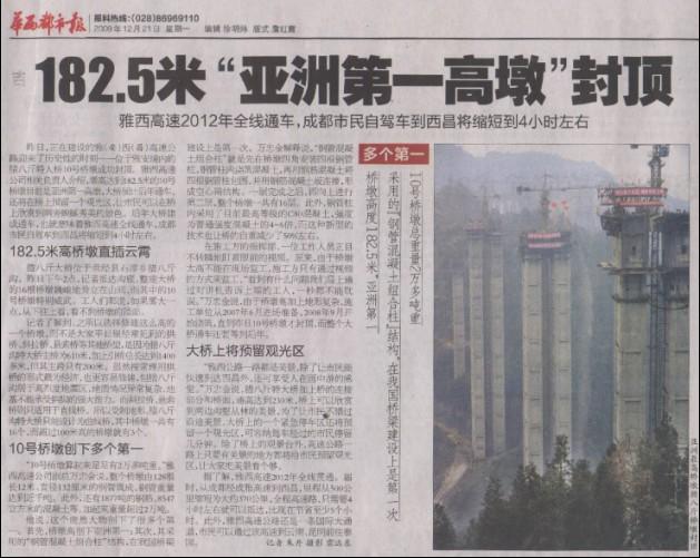 """182.5米""""亚洲第一高墩""""封顶"""